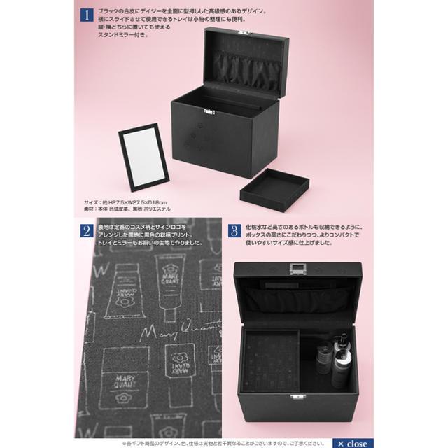 MARY QUANT(マリークワント)の新品未使用 マリークワント デイジーメイクアップボックス コスメ/美容のベースメイク/化粧品(その他)の商品写真