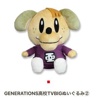 ジェネレーションズ(GENERATIONS)のGENERATIONS 白濱亜嵐(ぬいぐるみ)