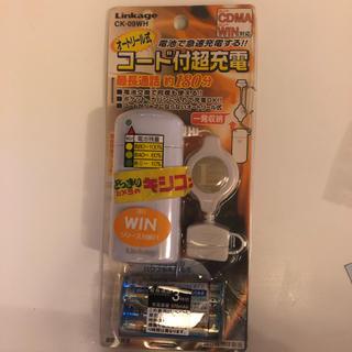 エーユー(au)のオートリール式 コード付超充電 au  CDMA WIN対応(バッテリー/充電器)
