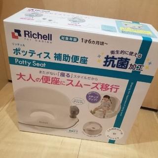 Richell - リッチェル ポッティス 補助便座K ホワイト