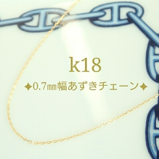 k18ネックレス (0.7㎜幅)あずきチェーンネックレス 18金 18k