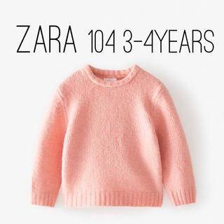ZARA KIDS - ZARA ザラ ベビー キッズ  無地ニットセーター ミディアムピンク 104