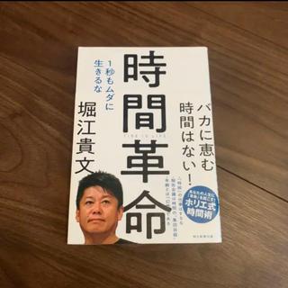 アサヒシンブンシュッパン(朝日新聞出版)の時間革命 1秒もムダに生きるな ホリエモン 本(ビジネス/経済)