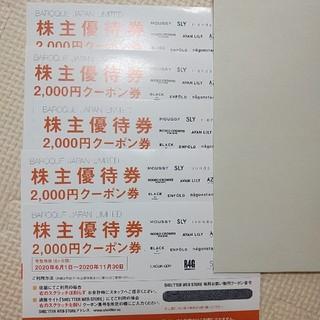 マウジー(moussy)のバロックジャパン株主優待1万円分(ショッピング)