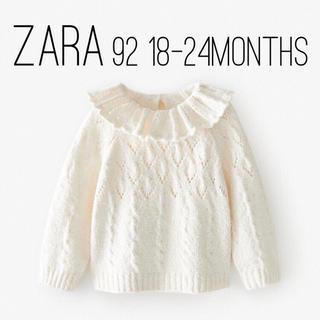 ZARA KIDS - ZARA ザラ キッズ ベビー  オープンニット セーター 92 size