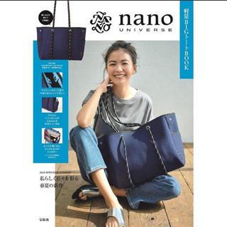 ナノユニバース(nano・universe)のnano・universe 軽量トートバッグ(トートバッグ)