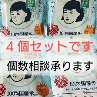 イシザワケンキュウジョ(石澤研究所)の*毛穴撫子 お米のマスク  (10枚入)4個セット(パック/フェイスマスク)