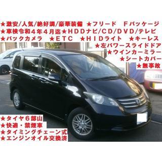 ★激安★無事故★HDDナビ・CD・DVD・テレビ★車検再来年の令和4年4月迄