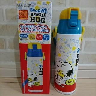 スヌーピー(SNOOPY)のスヌーピー 新品 超軽量 ダイレクトステンレスボトル 580ml(水筒)