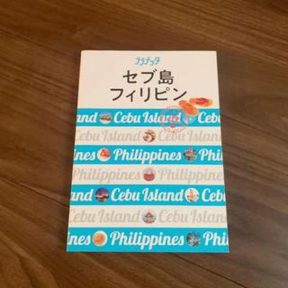 ダイヤモンドシャ(ダイヤモンド社)のララチッタ セブ島・フィリピン 大人カワイイ女子旅案内(地図/旅行ガイド)