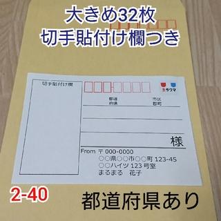宛名シール 大きめ32枚【2-40切手貼付け欄つき】