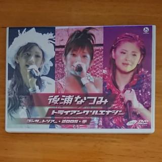 モーニングムスメ(モーニング娘。)の後浦なつみコンサートツアー2005春「トライアングルエナジー」 DVD(ミュージック)
