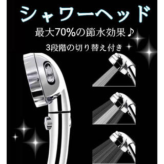 シャワーヘッド ❤︎節水☆3段階モード♪工事不要❤︎ストップボタン☆お風呂