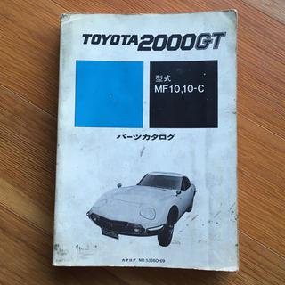 トヨタ - トヨタ2000GT (型式MF10,10-C)   パーツカタログ *原本です*