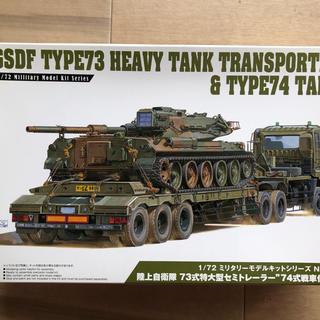 アオシマ(AOSHIMA)の絶版 アオシマ 1/72陸上自衛隊74式特大型セミトレーラー74式戦車付属(模型/プラモデル)
