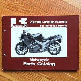 カワサキ(カワサキ)のZX1100-D1/D2(ZZ-R1100)  '93~'94 パーツリスト美品(カタログ/マニュアル)