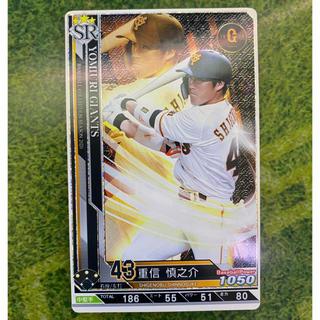 コナミ(KONAMI)のベースボールコレクション 重信(シングルカード)