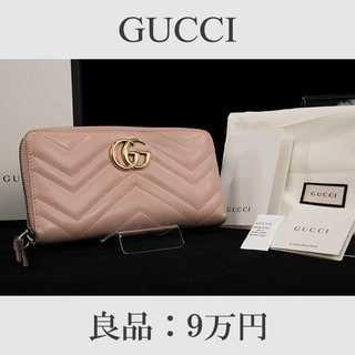 Gucci - 【全額返金保証・送料無料・良品】グッチ・ラウンドファスナー(C090)
