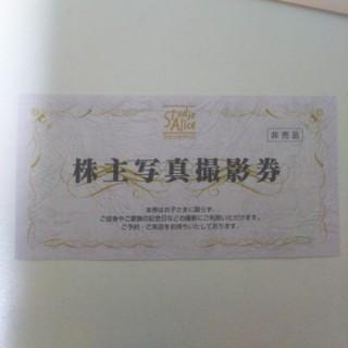 スタジオアリス 株主優待 写真撮影券 1枚