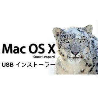 アップル(Apple)のOSX Snow Leopard USB インストーラー(PCパーツ)