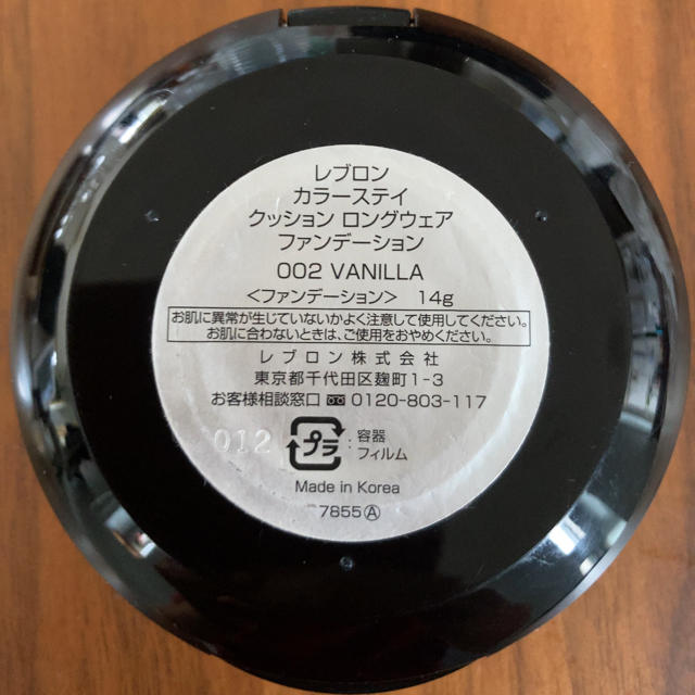 REVLON(レブロン)のお値下げ❗️レブロン クッションファンデーション コスメ/美容のベースメイク/化粧品(ファンデーション)の商品写真