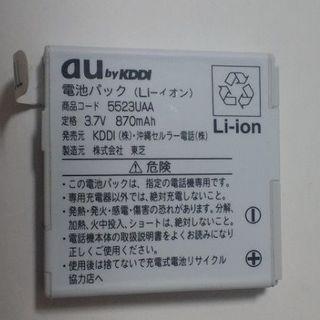 エーユー(au)のau 電池パック 5523UAA(バッテリー/充電器)