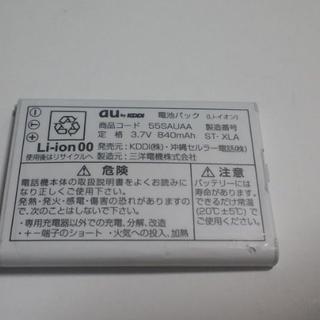 エーユー(au)のau 電池パック 55SAUAA(バッテリー/充電器)