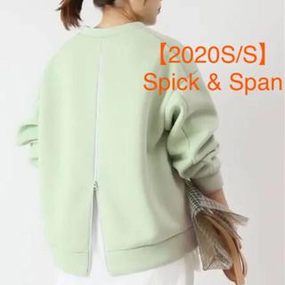 Spick and Span - 新品✨定価14300円 スピックアンドスパン ジッパー付き♡トレーナー 大特価!