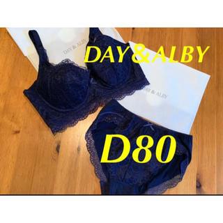 【新品】DAY&ALBY  丸盛りブラ&ショーツ D80  ネイビー(ブラ&ショーツセット)