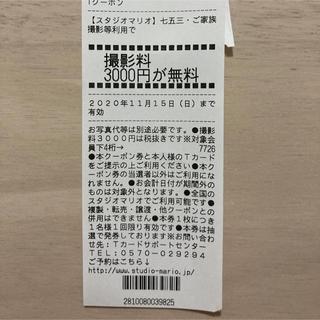 スタジオマリオ 撮影料 3000円 無料券