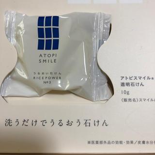 アトピスマイル 石鹸