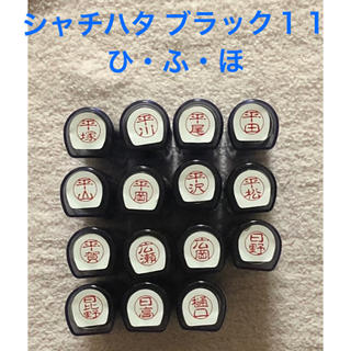 シャチハタ(Shachihata)のシャチハタ ブラック11  ひ・ふ・ほ(印鑑/スタンプ/朱肉)