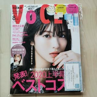 コウダンシャ(講談社)のVOCE 8月号 新品未読(美容)