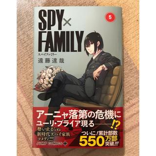 集英社 - SPY×FAMILY 5巻