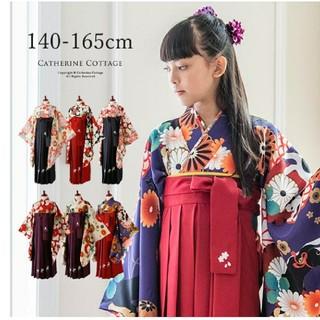 キャサリンコテージ(Catherine Cottage)のキャサリンコテージ 袴セット 140 卒業式(和服/着物)