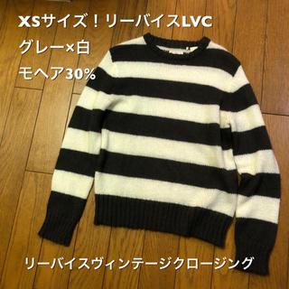 リーバイス(Levi's)のXSサイズ!リーバイス LVC 古着ボーダーモヘア混ニットセーター グレー×白 (ニット/セーター)