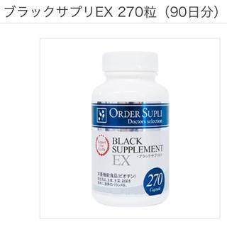 ファンケル(FANCL)のオーダーサプリ ブラックサプリEX(ダイエット食品)