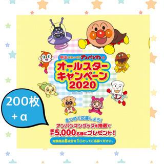 アンパンマン - 明治 アンパンマン オールスターキャンペーン 2020 バーコード 200枚+α