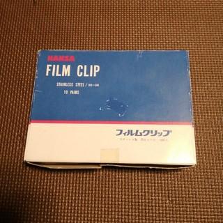 ハンザ フィルムクリップ 10組(暗室関連用品)