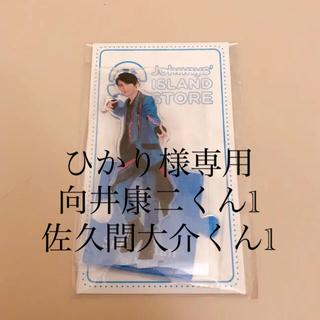 Johnny's - SnowMan 向井康二 アクリルスタンド 20夏