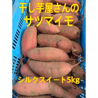干し芋屋さんのシルクスイート 5kg