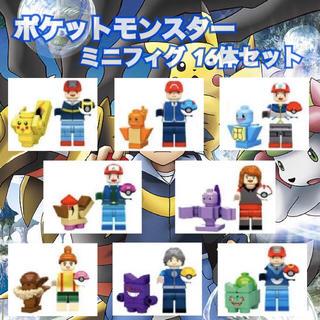 ポケモン(ポケモン)のレゴ互換品ミニフィグ ポケモン 16体セット(知育玩具)