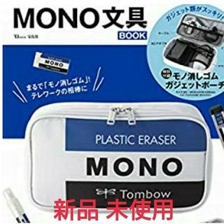 MONO ポーチ 新品未開封 送料無料 MONO文具BOOK(消しゴム/修正テープ)