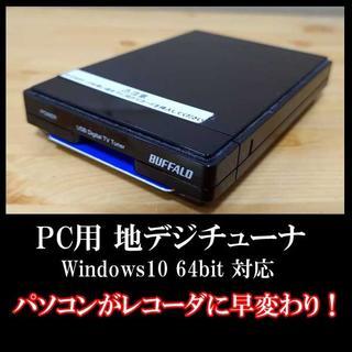 Buffalo - ☆Windows10対応☆地デジチューナ DT-H11/U2 バッファロー
