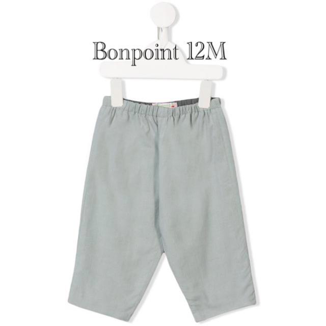 Bonpoint(ボンポワン)のボンポワン パンツ 12M キッズ/ベビー/マタニティのベビー服(~85cm)(パンツ)の商品写真