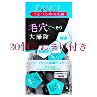 FANCL - 【サンプルおまけ付】ファンケル ディープクリア洗顔パウダー20個