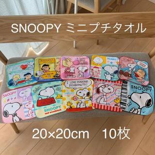 スヌーピー(SNOOPY)の[SNOOPY]ミニタオル 10枚(その他)