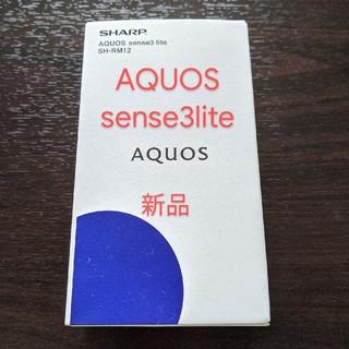 アクオス(AQUOS)のAQUOS sense3 lite  本体(スマートフォン本体)