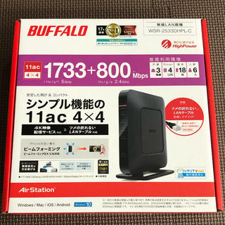 Buffalo - バッファロー 無線LANルータ WSR-2533DHPL-C