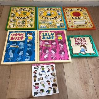 ヨシタケシンスケ絵本6冊セットりんごかもしれない、ふまんがあります等